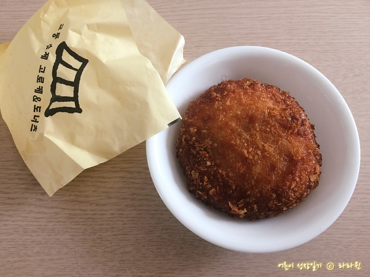 전주 비빔고로케