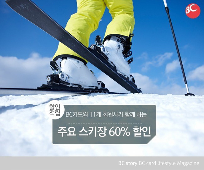BC카드_스키장 할인혜택