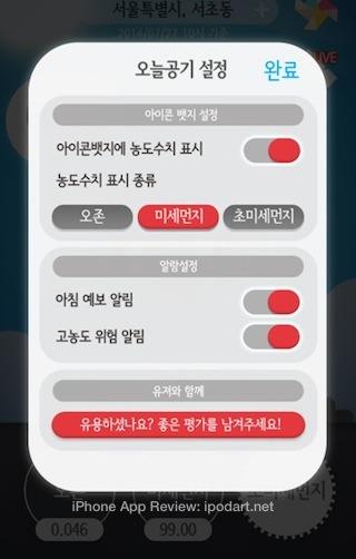 오늘 공기 아이폰 추천 대기오염 미세먼지 정보