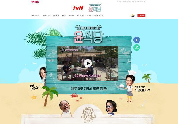 힐링 예능 tvN <윤식당>의 힐링푸드 레시피들~! 불고기 마더 소스, 치즈라면, 김치찌개!