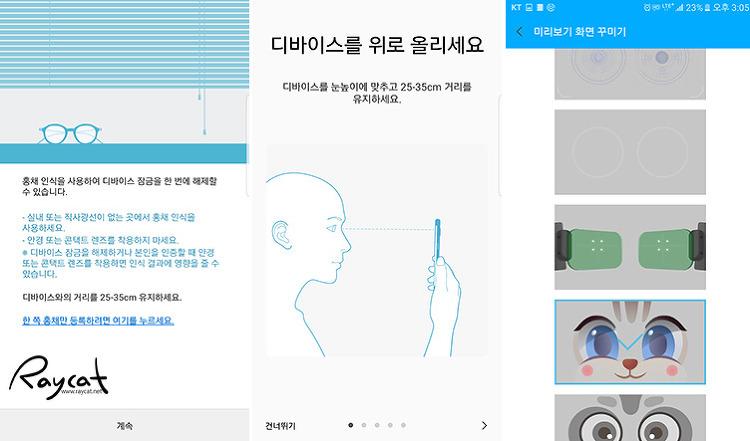 갤럭시 노트7 홍채인식 설정