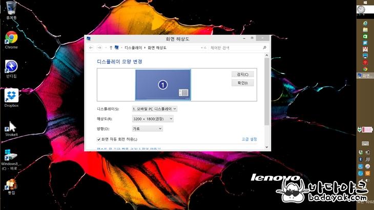 레노버 요가3 프로 코어 M프로세서 컨버터블PC