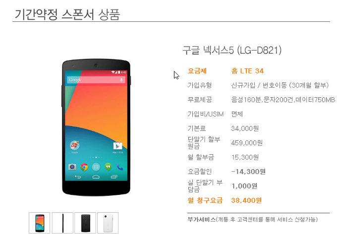 gs25 넥서스5, gs25편의점 넥서스5 구입방법, 넥서스5 스마트폰 편의점, 알뜰폰 넥서스5 가입상담, gs25 편의점, gs25편의점 넥서스5 신청절차