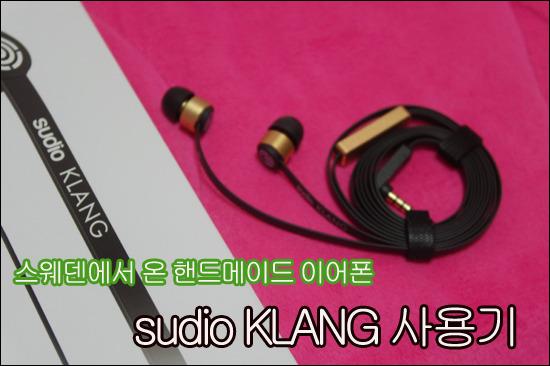 스웨덴에서 온 핸드메이드 이어폰, Sudio KLANG 사용기