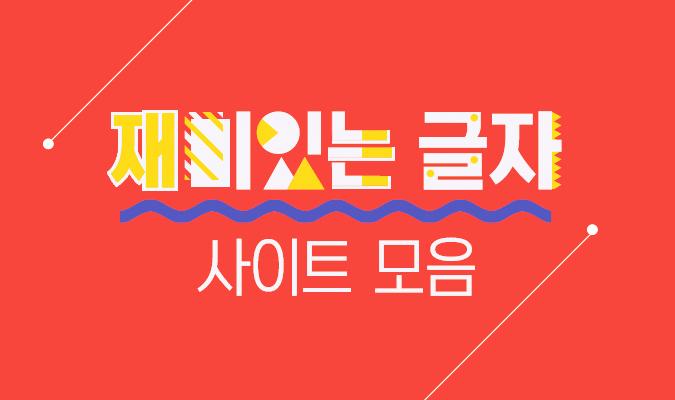 윤디자인연구소, 윤디자인, 윤톡톡, 박성준, 글자사이트, 타이포그래피, 타이포아트,