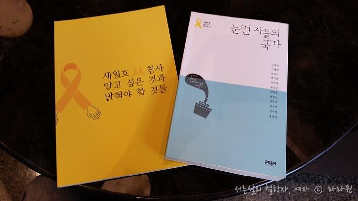 세월호, 세월호 유가족, 세월호 특별법, 세월호 진상규명,