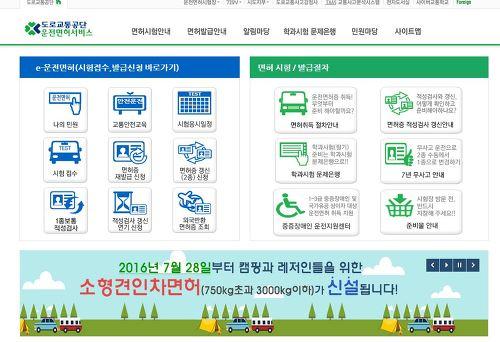도로교통공단 운전면허 서비스 홈페이지