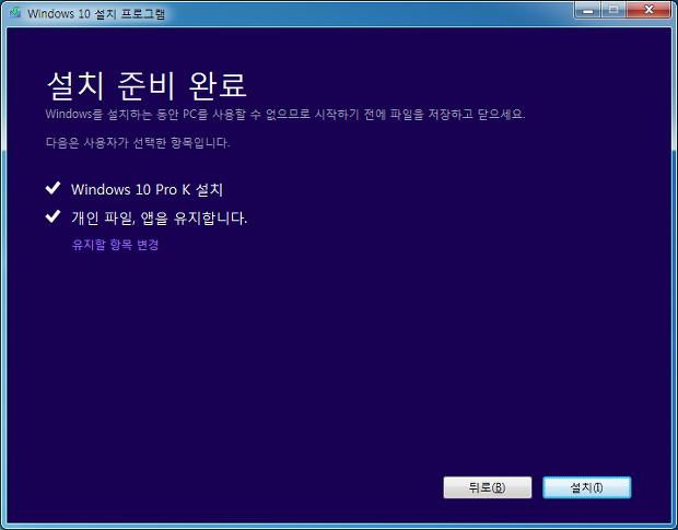 윈도 10 업데이트
