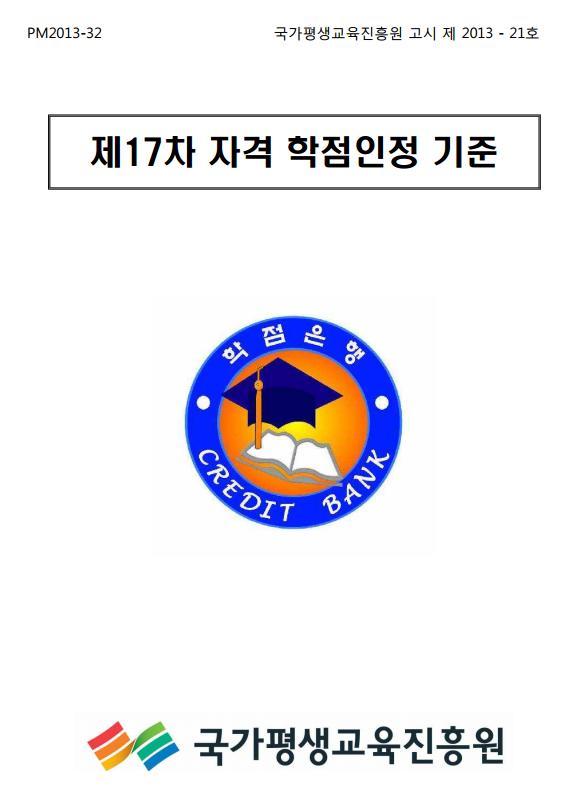 제17차 자격 학점인정 기준