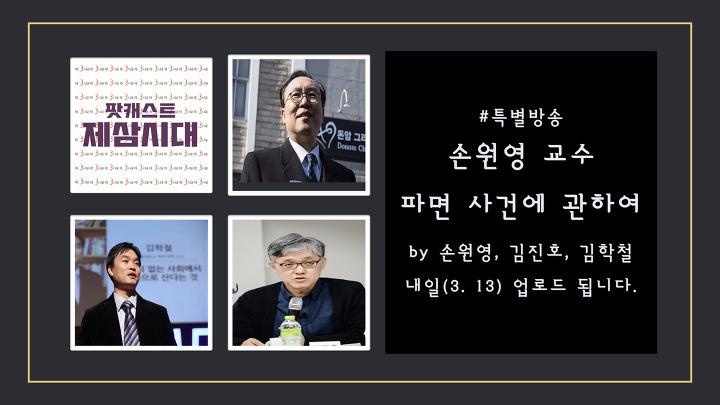 [팟캐스트 제삼시대] #특별방송 손원영 교수 파면 사건에 관하여