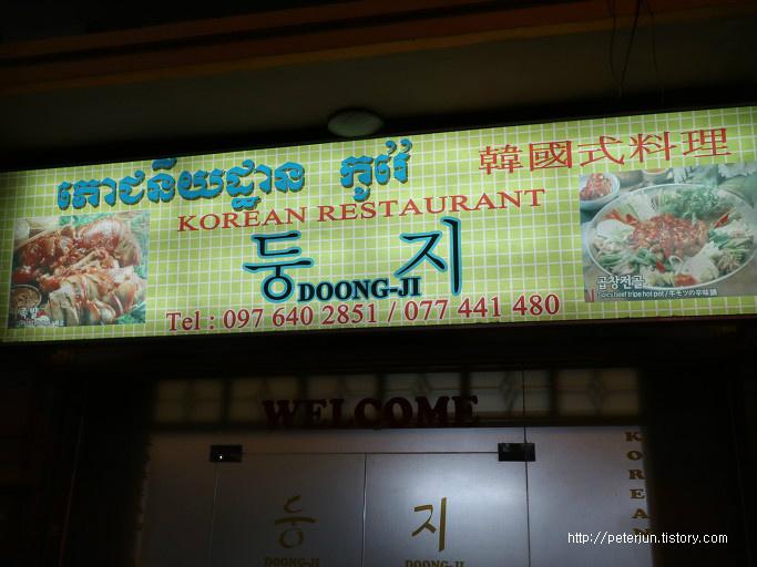 둥지, 캄보디아 한국식당