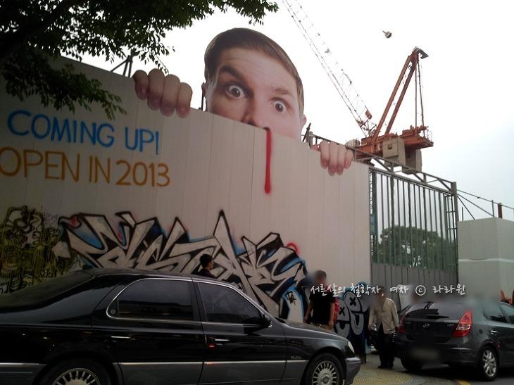국립현대미술관 공사중 광고, 이제석
