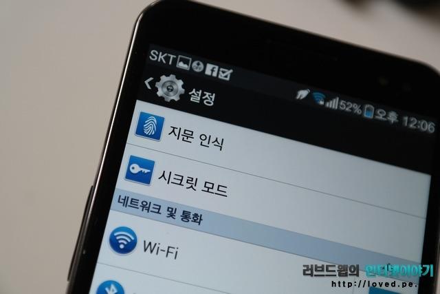 베가 LTE-A 지문 인식 & 시크릿 모드