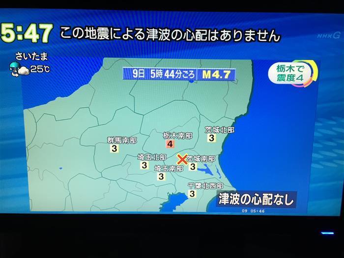 [도쿄생활/도쿄지진]2015년 6월 9일(화) 오전 5시 44분.. 도쿄 지진 발생