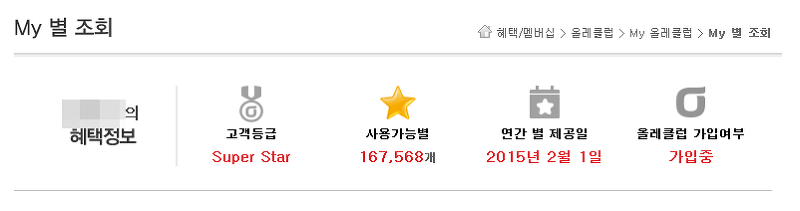 KT 올레클럽 별포인트 지니(genie