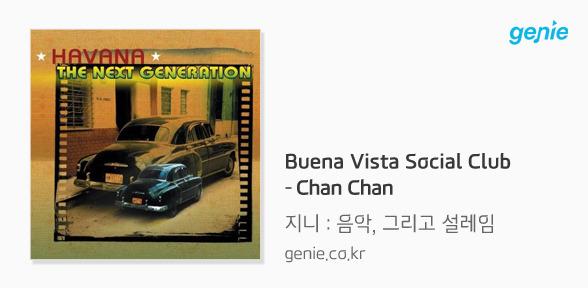 지니뮤직 Buena Vista Social Club - Chan Chan