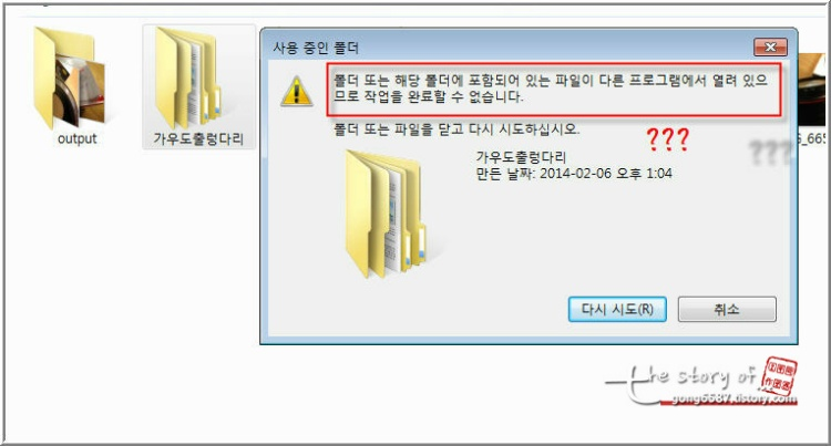 unlocker로 지워지지 않는 파일,폴더 삭제하기1