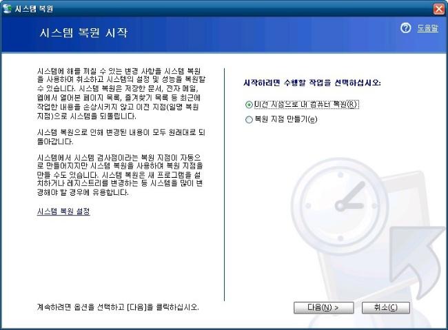 윈도우 복원 기능