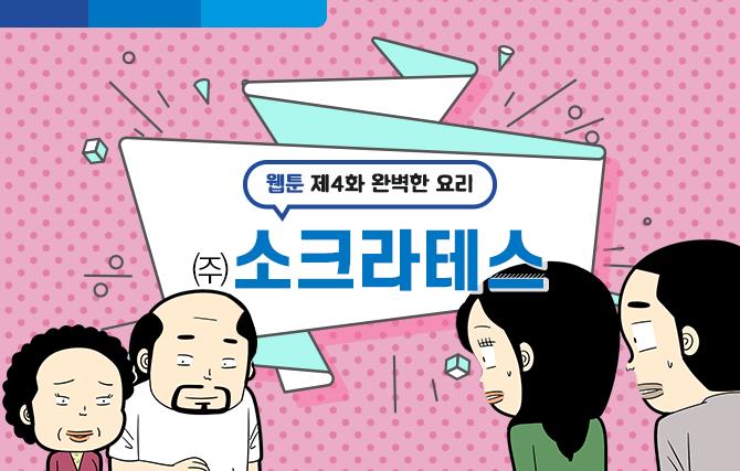 """삼성생명 웹툰으로 만나보는 """"3대자산"""" ㈜소크라테스 제4화, 완벽한 요리"""
