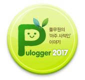 풀로거 14기, 우수 리뷰어와 왕중왕을 발표합니다~!
