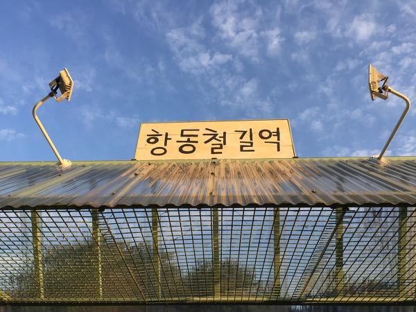 항동철길역