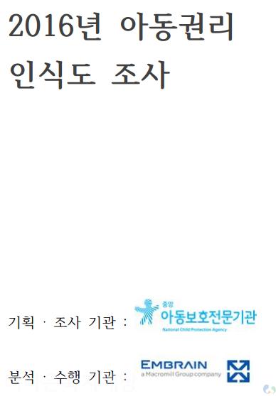 2016 아동권리인식도 조사 결과보고서