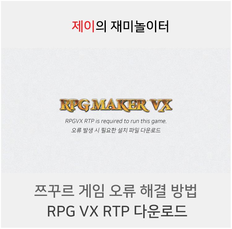 RPGVX RTP 오류 해결방법