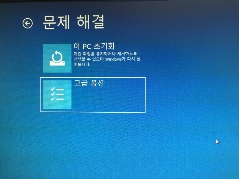 윈도우10 시스템 이미지 복구