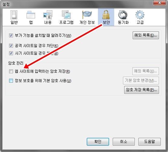 브라우저별 암호 비밀번호 저장 메세지창 설정/해제 방법