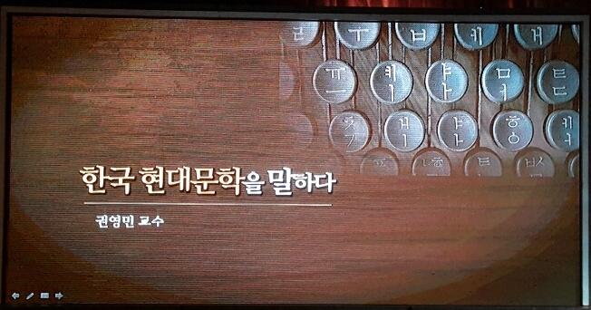 EBS 인문학 특강 권영민 교수의 '한국 현대문학을 말하다 1~6 강의