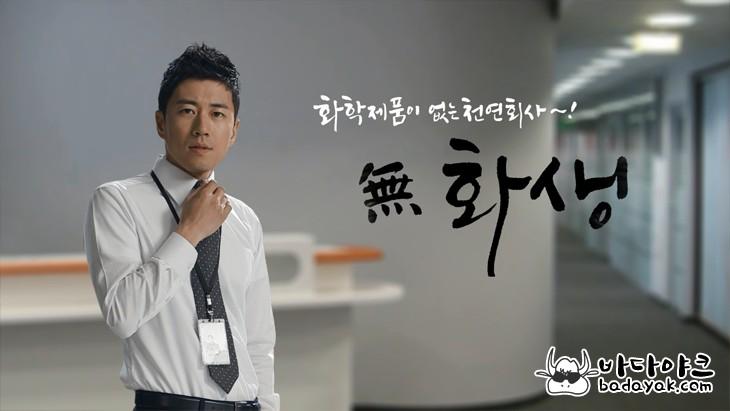 장수원 LG화학 광고