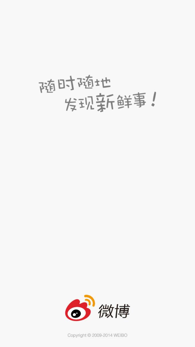 웨이보 어플, 웨이보 가입, 웨이보 다운, 제시카 웨이보, 시나 웨이보,