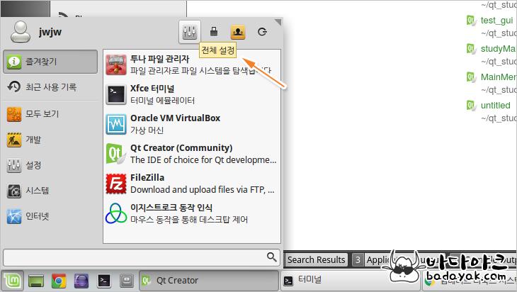 민트(mint) 리눅스 작업 표시줄 taskbar를 다른 모니터로 옮기는 방법