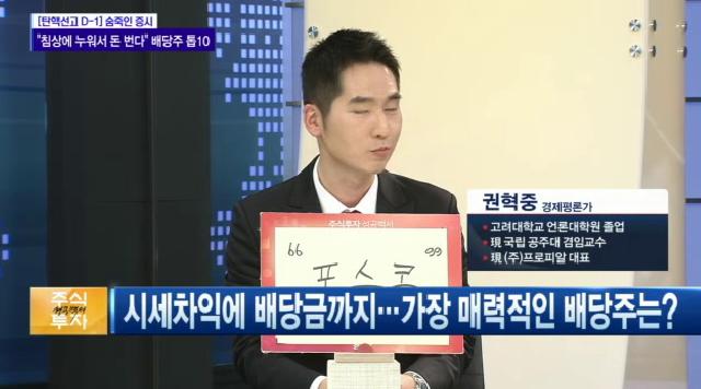 SBS CNBC 권혁중 교수 방송_2017년 3월 9일