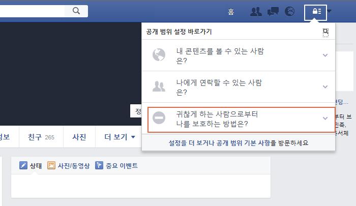 페이스북 친구 차단
