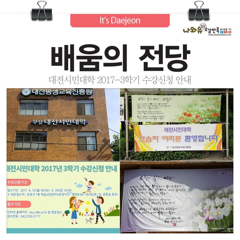 대전시민대학 2017-3학기 수강신청