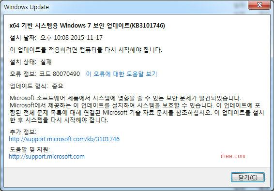 수동 업데이트 KB3101746