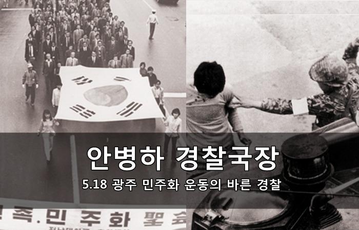 안병하 경무관 - 5.18 광주 민주화 운동의 바른 경찰