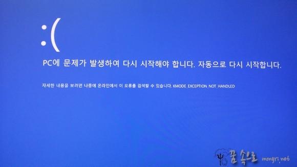 윈도우10 블루스크린 이모티콘