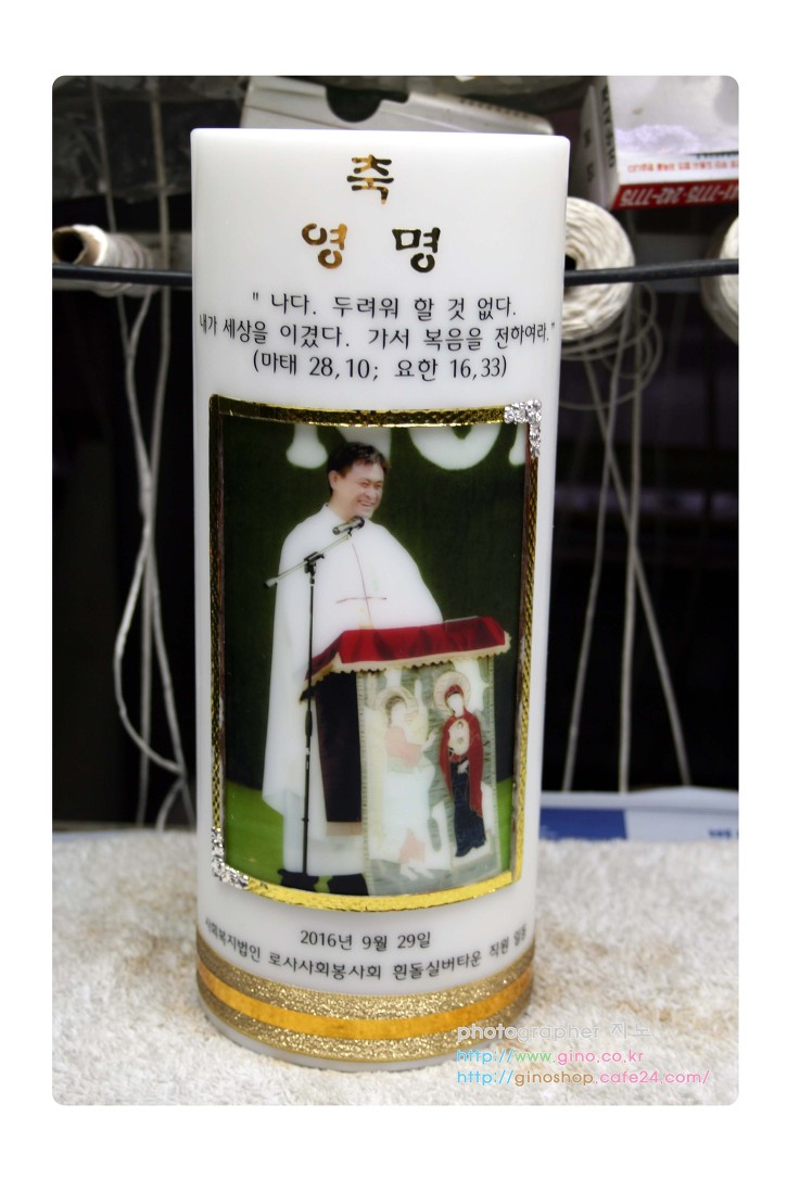 사회복지법인 로사사회봉사회 흰돌실버타운 맹진학(라파엘)신부님 영명축일 양초