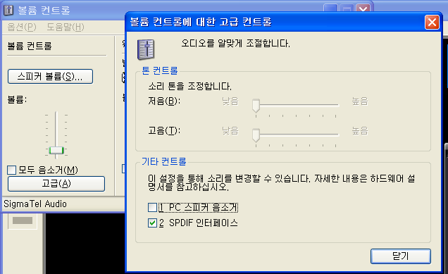 SPDIF 인터페이스 체크!