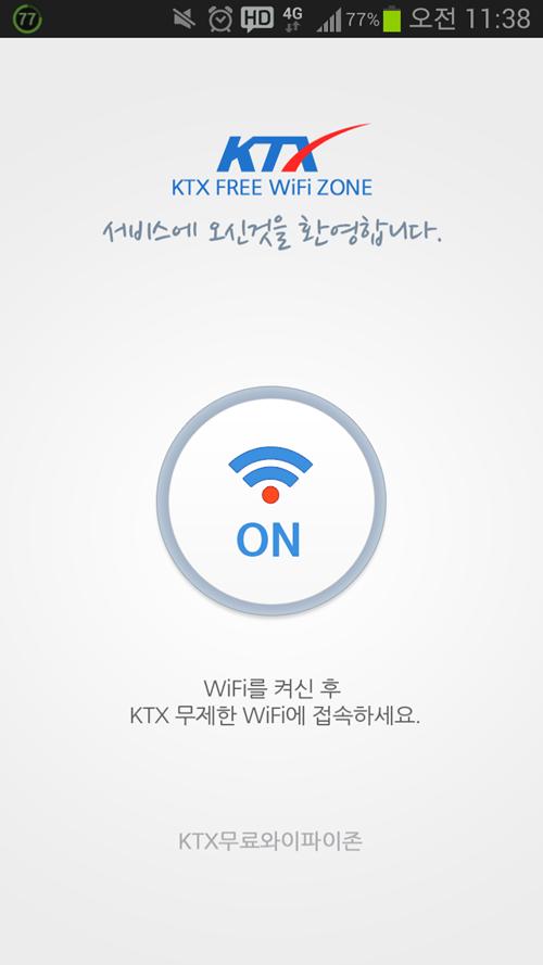 KTX(케이티엑스)와이파이 제한