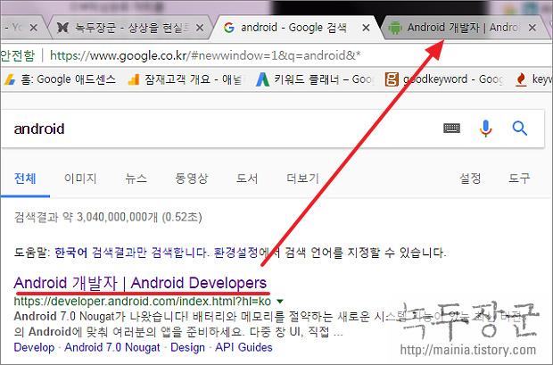 구글 크롬 Chrome 검색 결과 새 탭으로 여는 방법