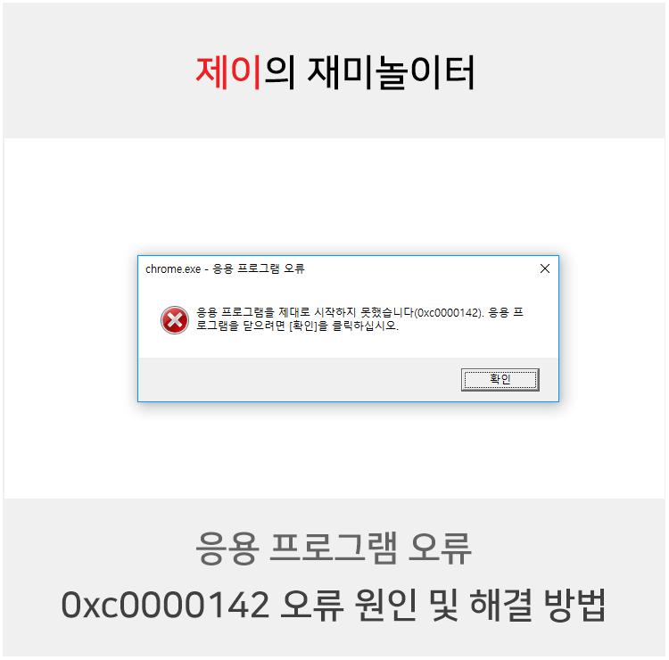 응용프로그램 0xc0000142 오류 원인 및 해결 방법