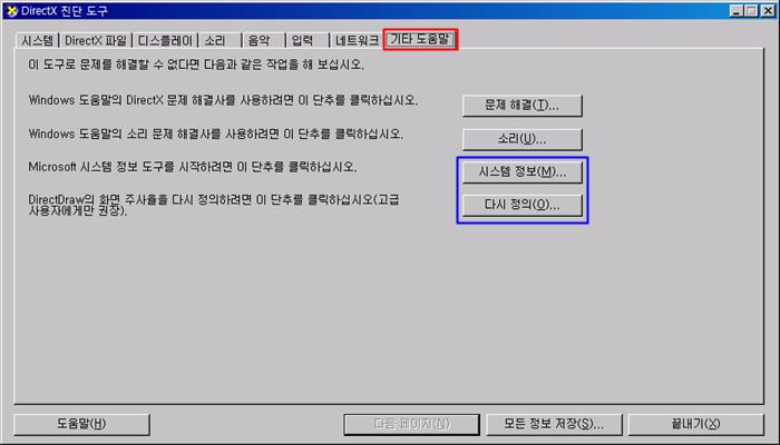 DirectX 진단 도구 기타 도움말