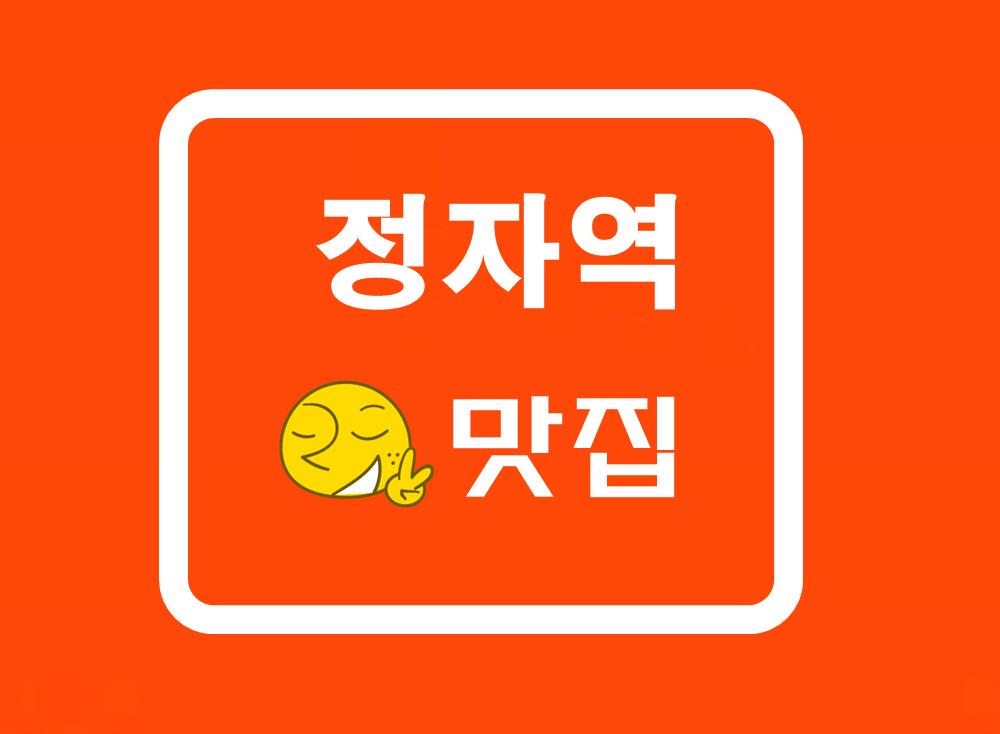 [분당 맛집]정자역 주변 맛집 모음