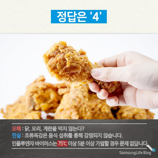 정답은 4, 조류독감은 음식 섭취를 통해 감염되지 않습니다.