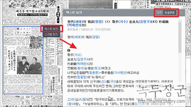 네이버 그때 그 시절 기사, 옛날 신문 뉴스 라이브러리 사용하는 방법