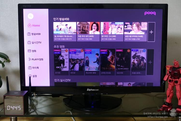 스마트tv, 실시간tv, uhd, tv, 지상파, 푹, pooq, 실시간 채널