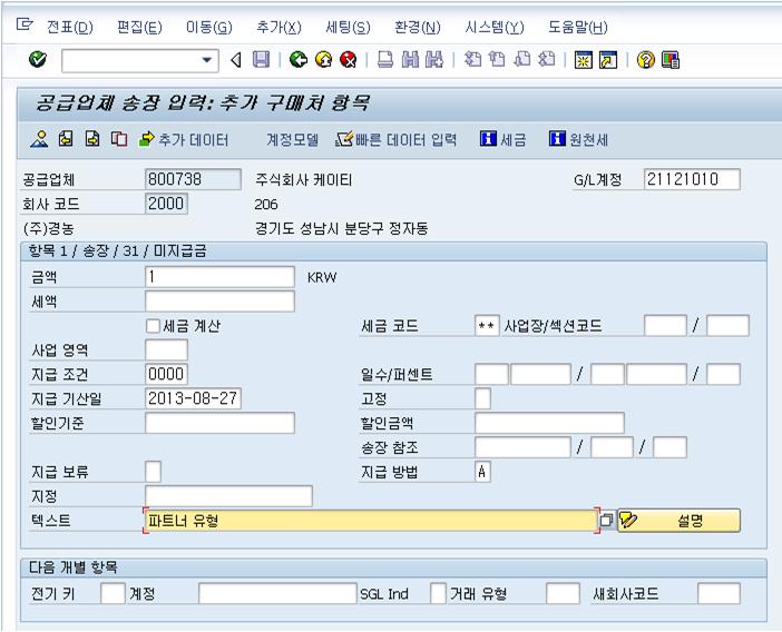 <ABAP> FI FB01 Validation check , user-exit 생성.
